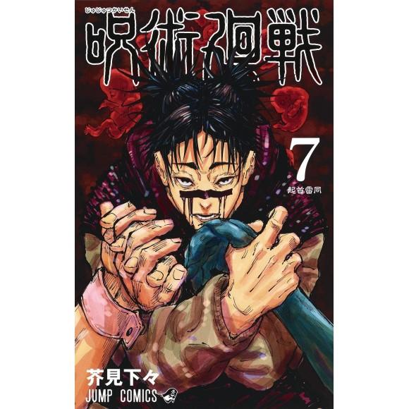 JUJUTSU KAISEN vol. 7 - Edição japonesa