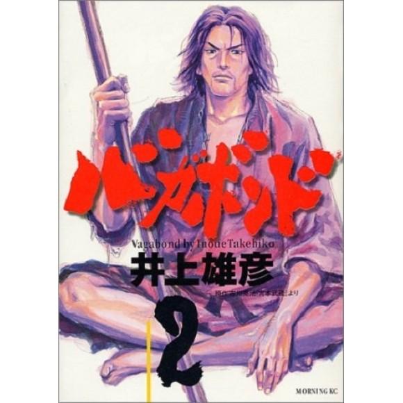 VAGABOND vol. 2 - Edição Japonesa