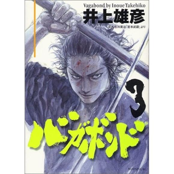 VAGABOND vol. 3 - Edição Japonesa