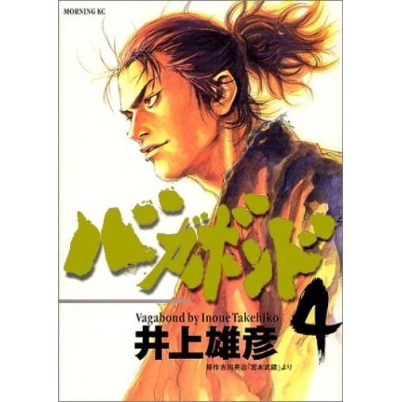 VAGABOND vol. 4 - Edição Japonesa