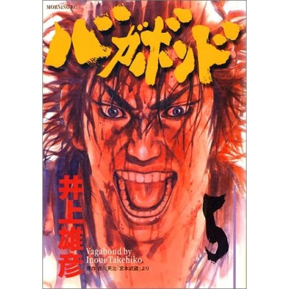 VAGABOND vol. 5 - Edição Japonesa