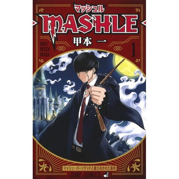MASHLE vol. 1 - Edição japonesa