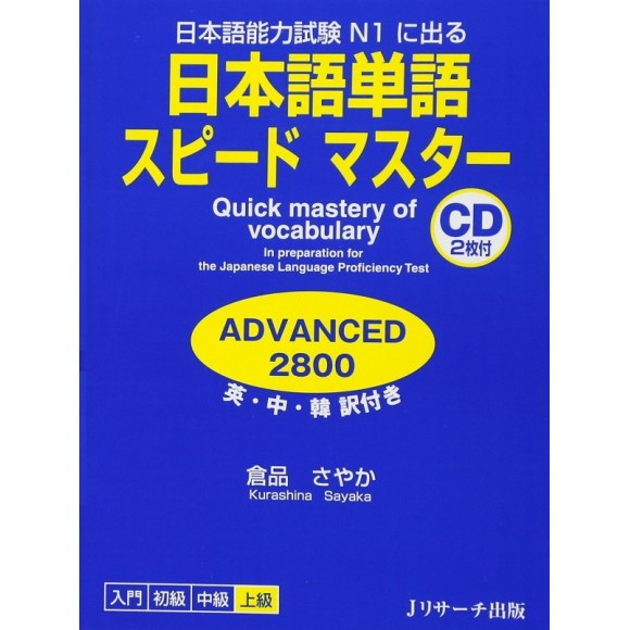 Nihongo Tango Speed Master - Advanced 2800 - Com CD