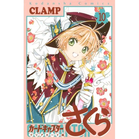 Cardcaptor Sakura Clear Card Hen vol. 10 - Edição Japonesa