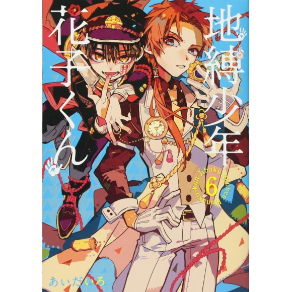 Jibaku Shonen Hanako-kun vol. 6 - Edição Japonesa