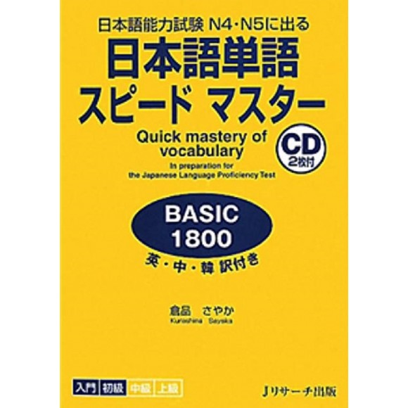 Nihongo Tango Speed Master - Basic 1800 - Com CD