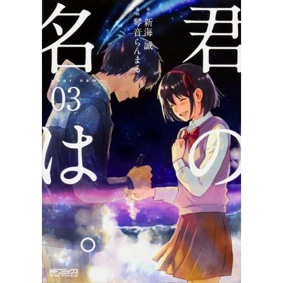 Kimi no Na Wa - Your Name Vol. 3 - Edição Japonesa