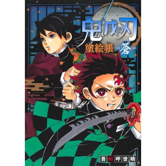 KIMETSU NO YAIBA Nuriechou - AO - Livro de colorir, edição japonesa