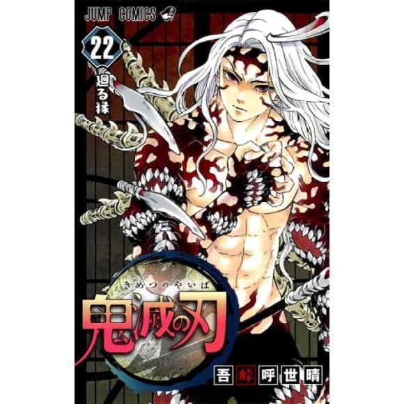 Kimetsu no Yaiba vol. 22 - Edição japonesa