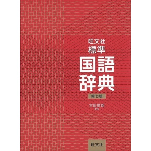 Obunsha Hyoujun Kokugo Jiten - 7ª Edição