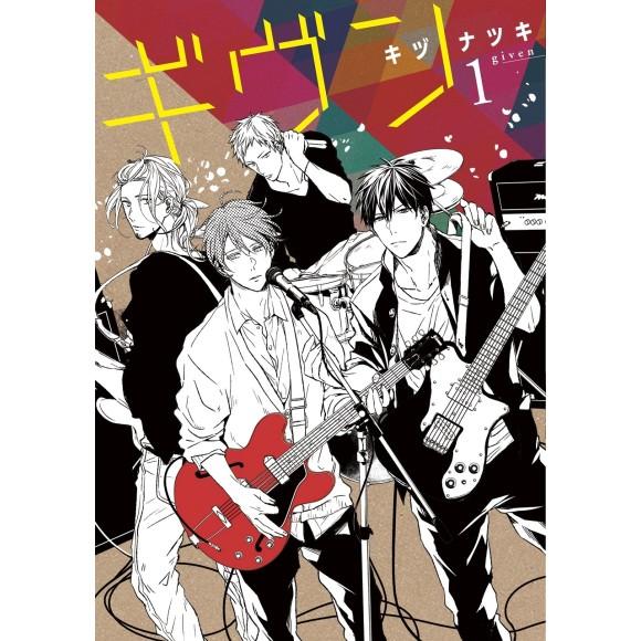 GIVEN vol. 1- Edição Japonesa