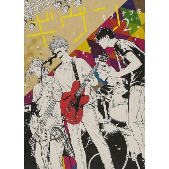 GIVEN vol. 2 - Edição Japonesa