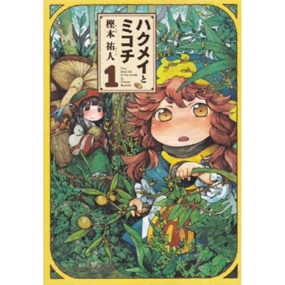 HAKUMEI to MIKOCHI Vol. 1 - Edição Japonesa