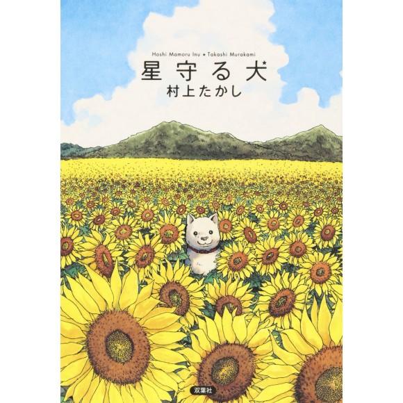 Hoshi Mamoru Inu - Edição Japonesa