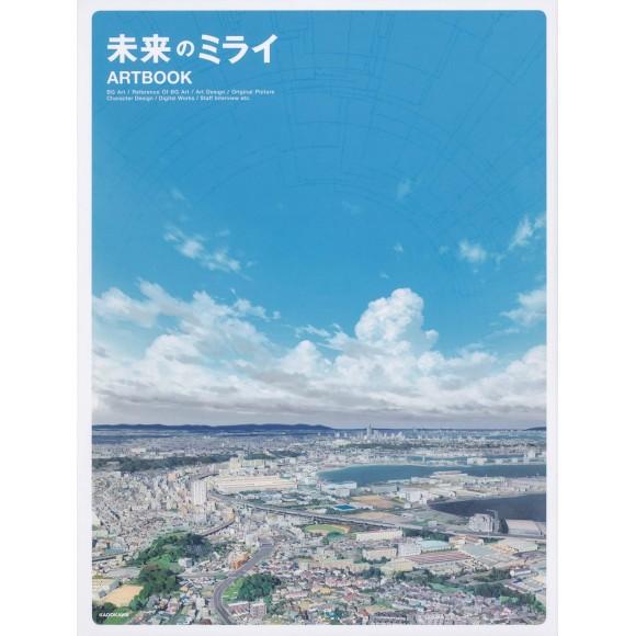 MIRAI NO MIRAI Artbook - Edição Japonesa