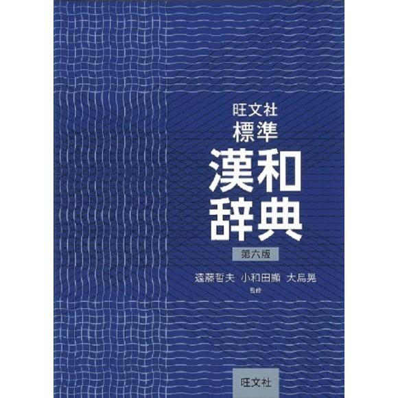 Obunsha Hyoujun  Kanwa Jiten - 6ª Edição