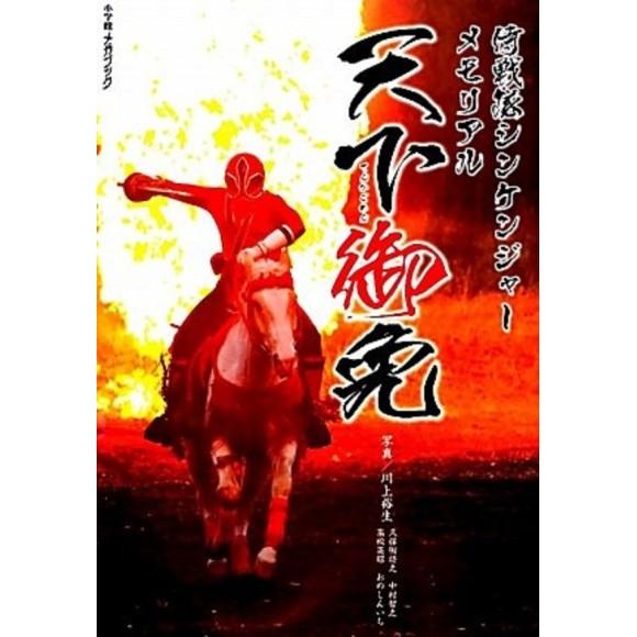 Samurai Sentai Shinkenger Memorial Tenka Gomen - Photobook em japonês