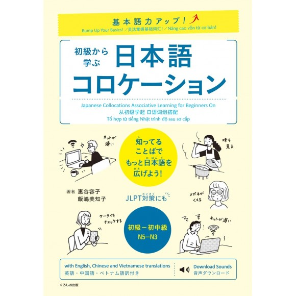 JAPANESE COLLOCATIONS - Associative Learning for Beginners on
