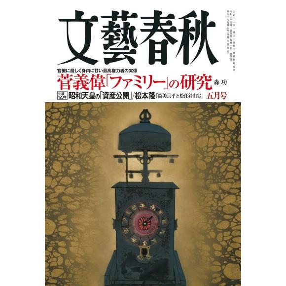 文藝春秋 2021年5月号 BUNGEI SHUNJU No. 05/2021