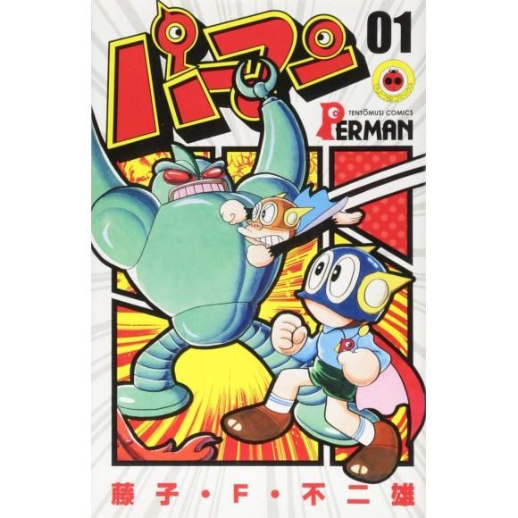 Perman vol. 1 - Edição Japonesa パーマン 1 (てんとう虫コミックス)