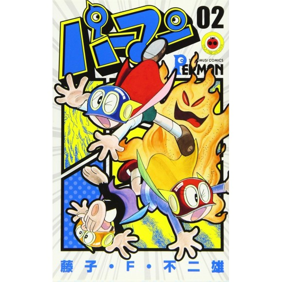 Perman vol. 2 - Edição Japonesa パーマン 2 (てんとう虫コミックス)