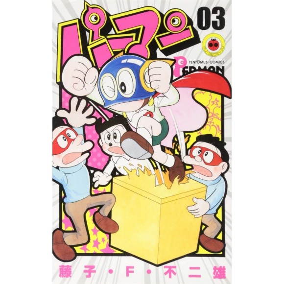 Perman vol. 3 - Edição Japonesa パーマン 3 (てんとう虫コミックス)
