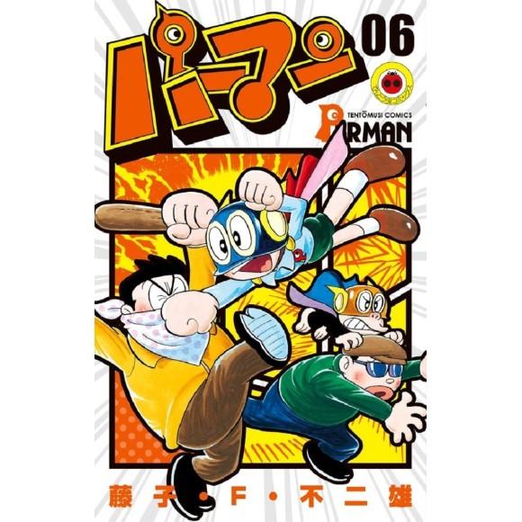 Perman vol. 6 - Edição Japonesa パーマン 6 (てんとう虫コミックス)