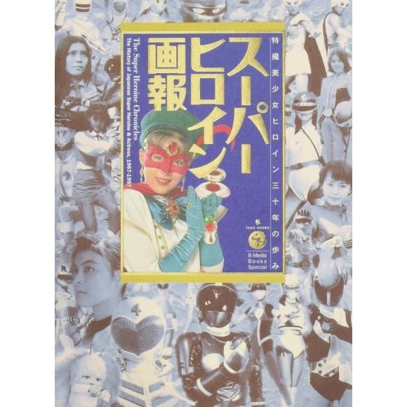 The Super Heroine Chronicles - The History of Japanese Super Heroines 1967-1997