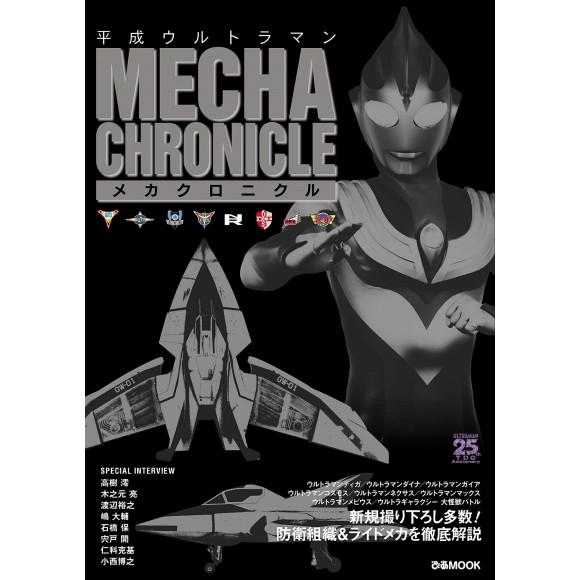 Heisei Ultraman MECHA CHRONICLE - Pia Mook