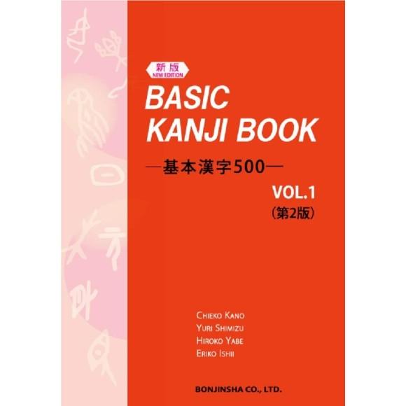Basic Kanji Book New Edition vol. 1 - 2ª Edição 基本漢字500 Vol.1 新版 第2版