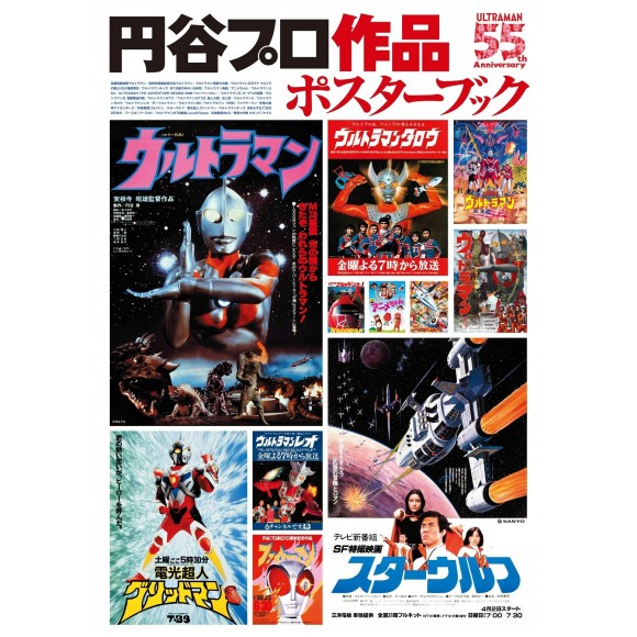 Tsuburaya Productions Poster Book - ULTRAMAN 55th Anniversary