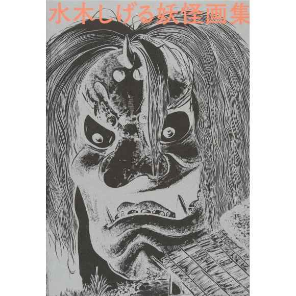 Mizuki Shigeru Youkai Gashuu Aizou Fukkokuban 水木しげる妖怪画集 愛蔵復刻版 - Em Japonês