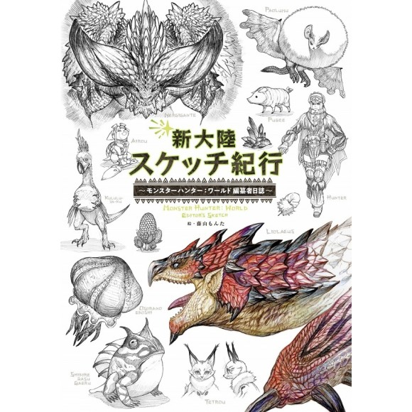 MONSTER HUNTER: WORLD Editor's Sketch