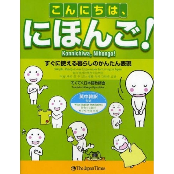 Konnichiwa Nihongo! Simple, Ready-to-use Expressions for Living in Japan