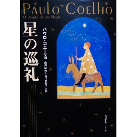 星の巡礼 O Diário de um Mago - Em Japonês