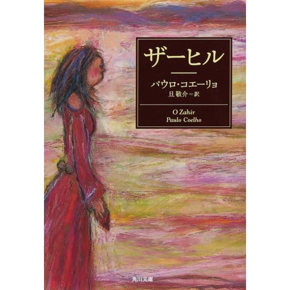 ザーヒル O Zahir - Em Japonês