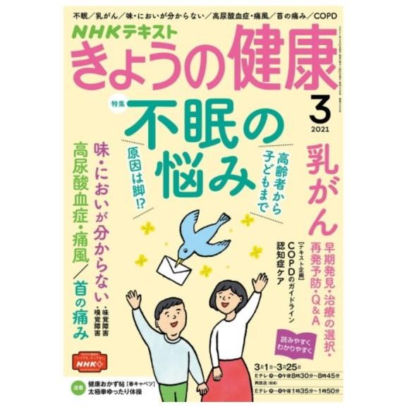 NHK きょうの健康 2021年3月号 Kyou no Kenkou 03/2021