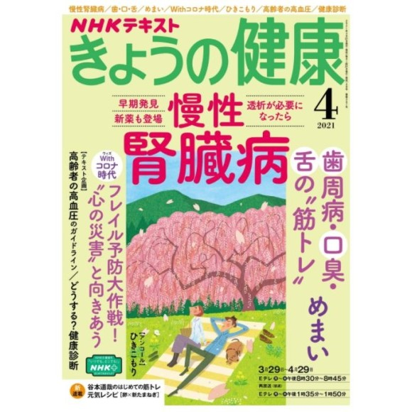 NHK きょうの健康 2021年4月号 NHK Kyou no Kenkou 04/2021