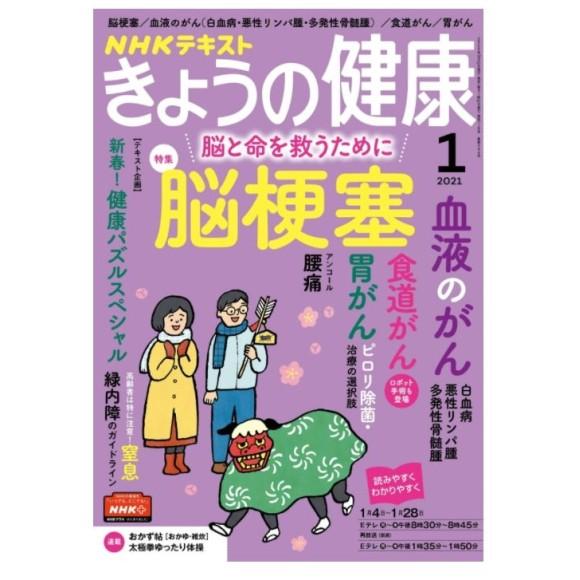 NHK きょうの健康 2021年1月号 NHK Kyou no Kenkou 01/2021