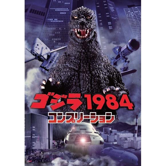 GODZILLA 1984 Completion ゴジラ1984コンプリーション