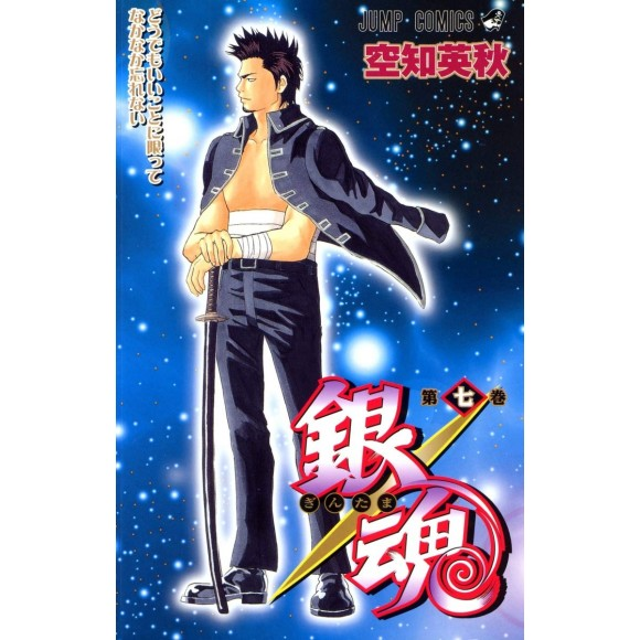 Gintama vol. 7 - Edição Japonesa