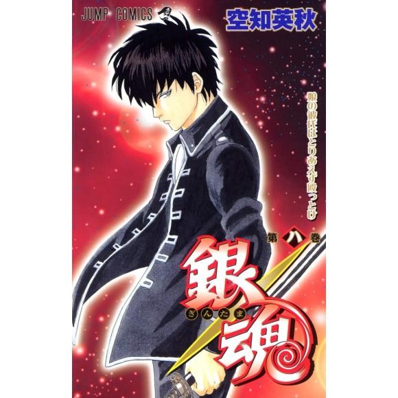 Gintama vol. 8 - Edição Japonesa