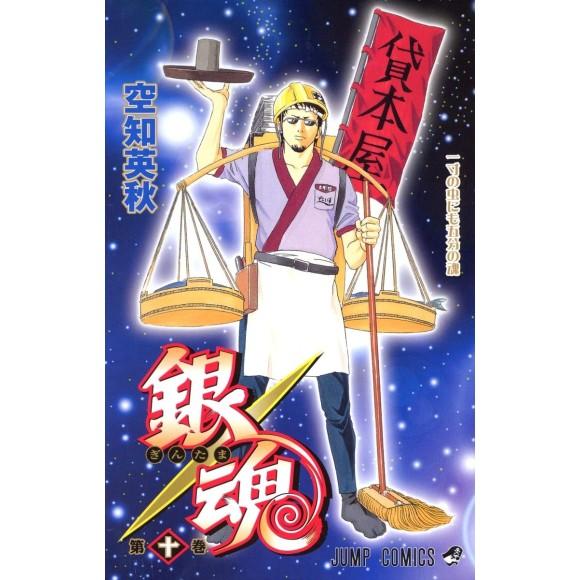 Gintama vol. 10 - Edição Japonesa