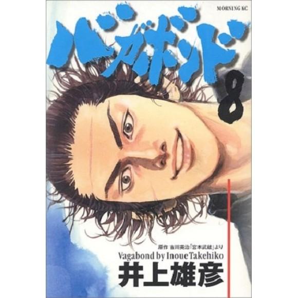 VAGABOND vol. 8 - Edição Japonesa