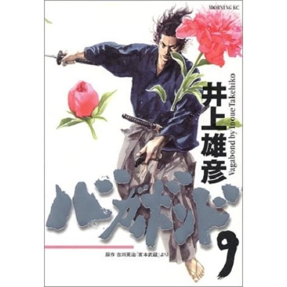 VAGABOND vol. 9 - Edição Japonesa