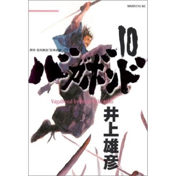 VAGABOND vol. 10 - Edição Japonesa