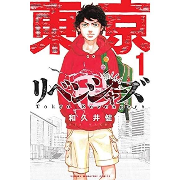 TOKYO REVENGERS vol. 1 - Edição Japonesa