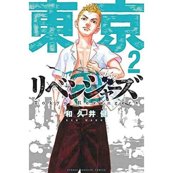 TOKYO REVENGERS vol. 2 - Edição Japonesa