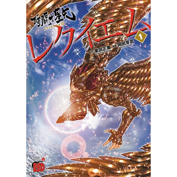 Saint Seiya EPISODE G REQUIEM vol. 1 - Edição Japonesa