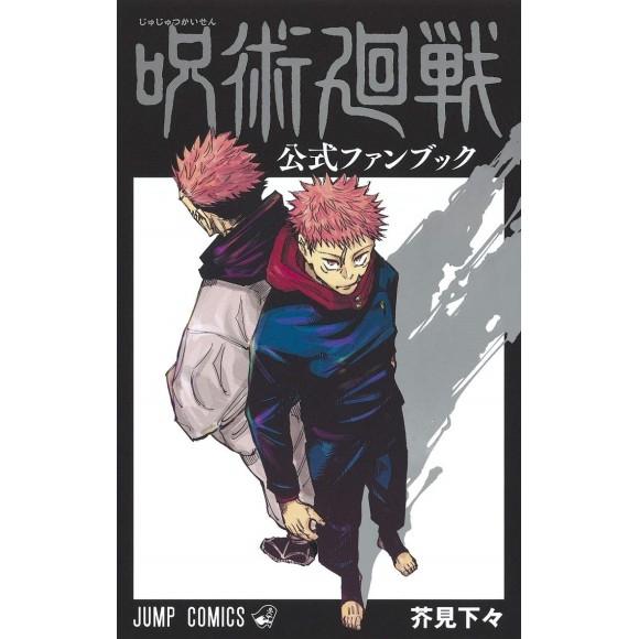 JUJUTSU KAISEN Official Fanbook - Edição japonesa